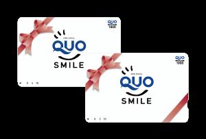 QUOカード2,000円分